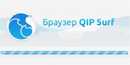 Логотип к QIP Surf Browser