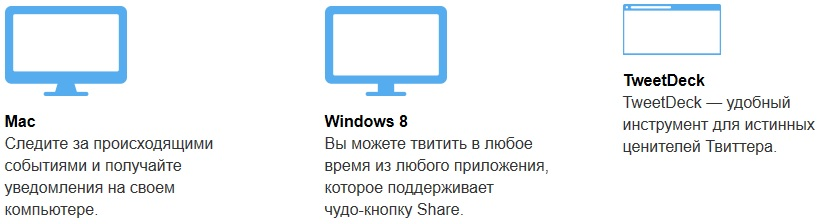 Программа твиттер для компьютера