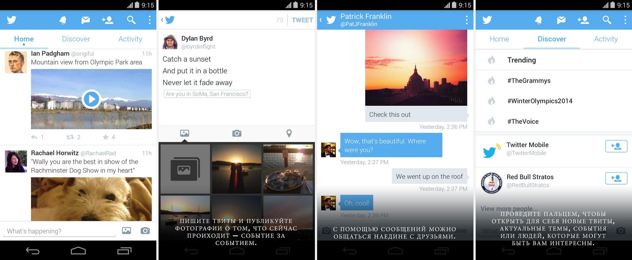 Скриншот к Твиттеру