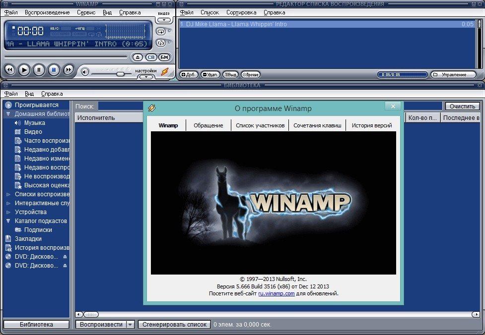 Скриншот главного окна Winamp