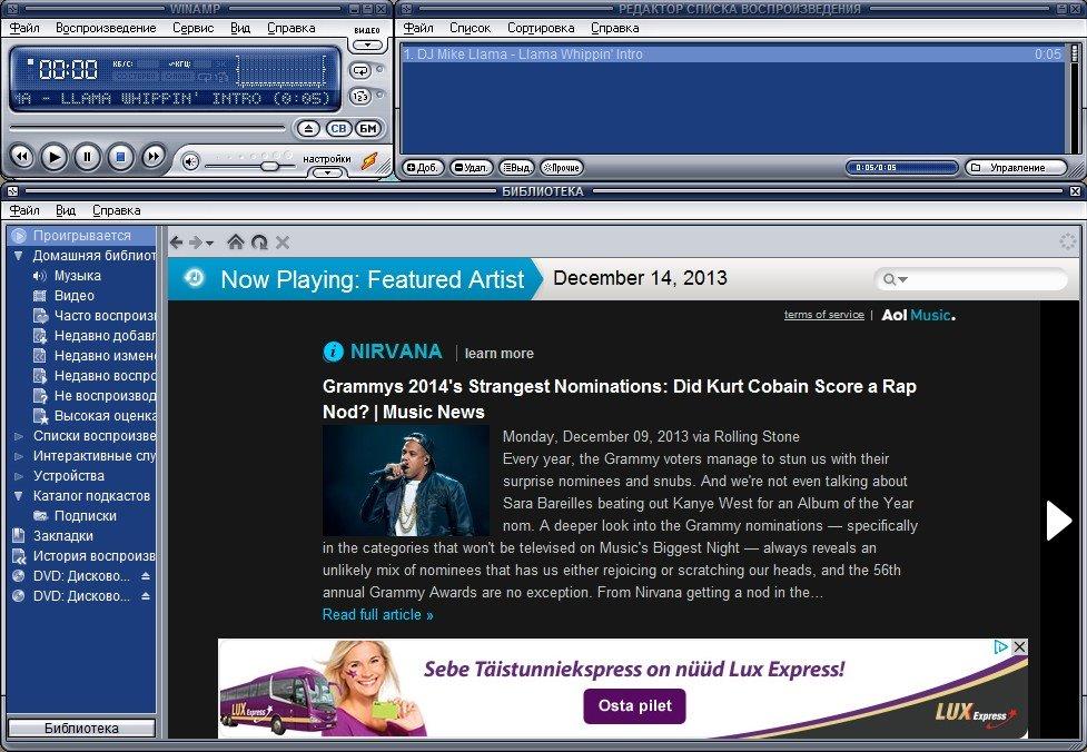 Отображение новостей в Winamp