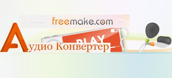 Логотип к Freemake Audio Converter