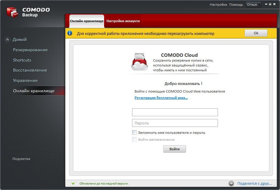 Скачать Comodo Backup