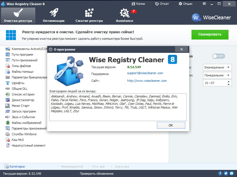 Скриншот №1 к Wise Registry Cleaner