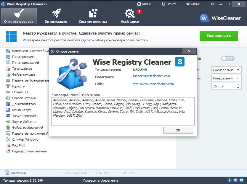 Скриншот №1 к Wise Registry Cleaner