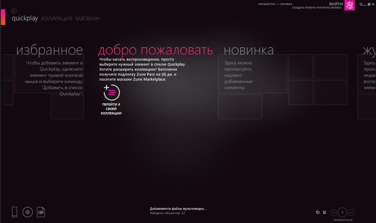Скачать Zune Software