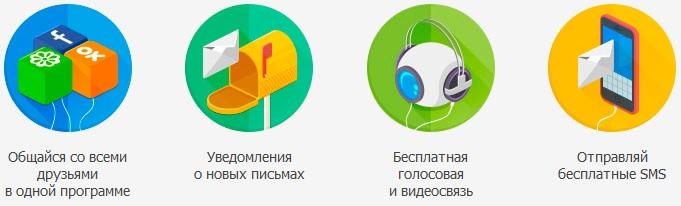 Поддержка Mail.ru Agent