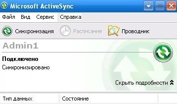 Скачать Microsoft ActiveSync