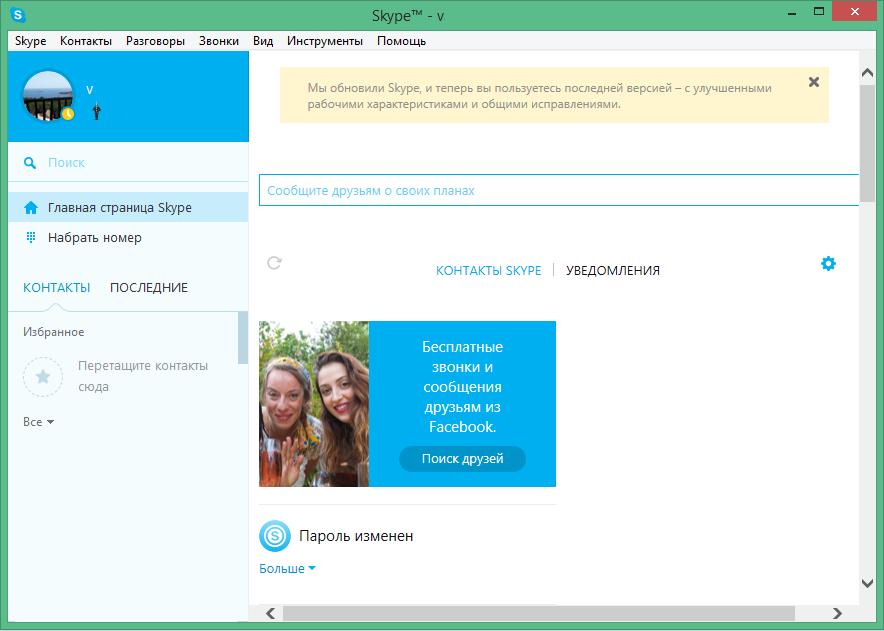 Скриншот контктов Скайпа