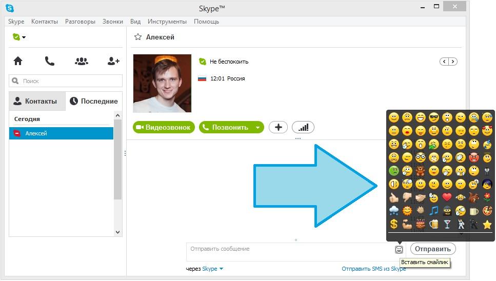 Skype попа