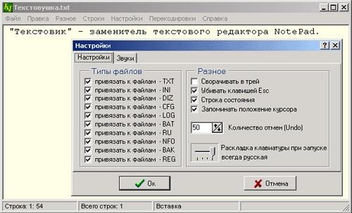 Текстовик