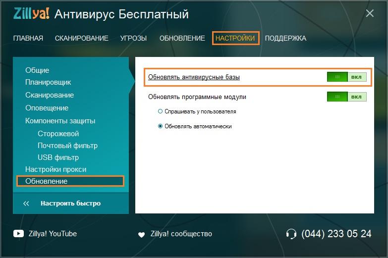 Скачать Zillya! Antivirus Free