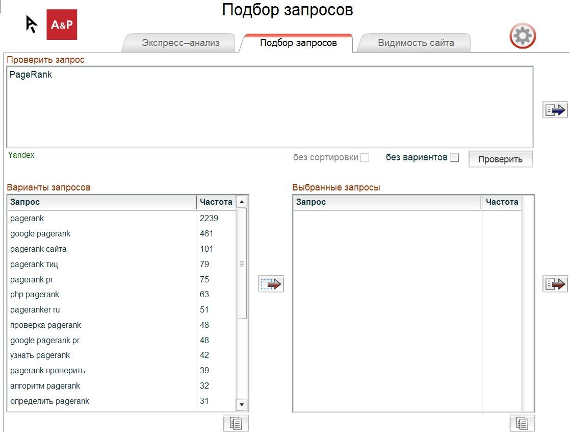 Скачать Site-Auditor для Windows