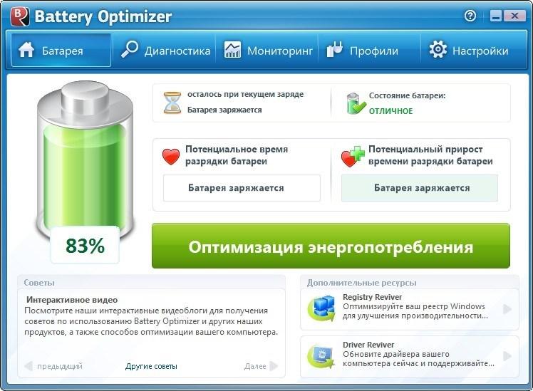 Оптимизация