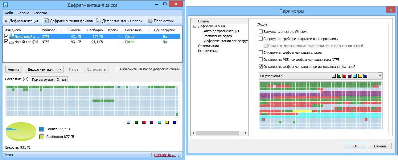 Disk SpeedUp русская версия