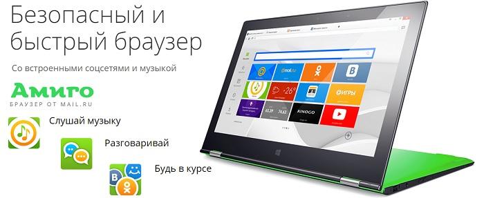 Прекращена поддержка российского браузера «Амиго»