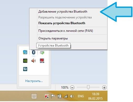 kak-vklyuchit-bluetooth-naushniki-2
