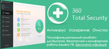 Логотип к 360 Total Security