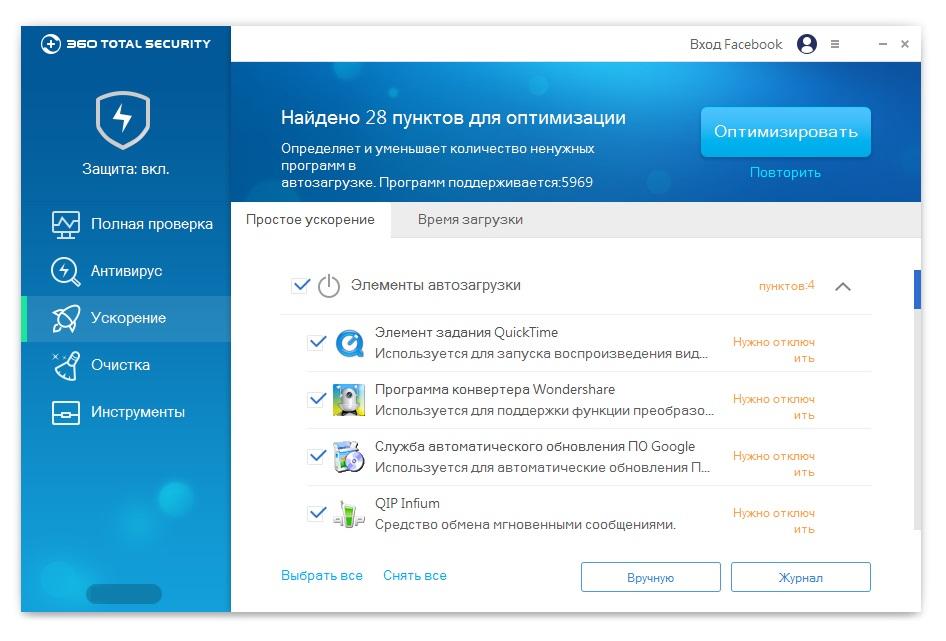 Скачать 360 Total Security бесплатно на русском последнюю версию