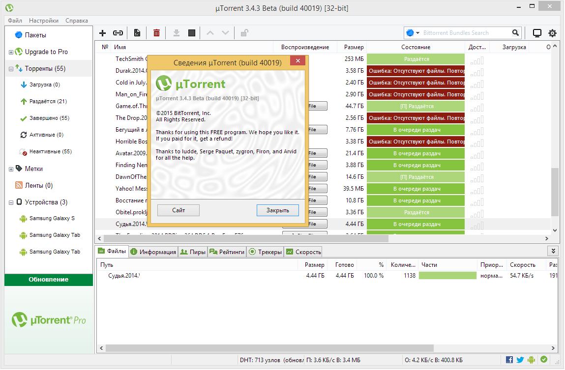 В uTorrent нашли серьезную «дыру»