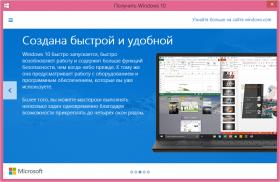 Извещение о бесплатном обновлении Windows 10 - 3