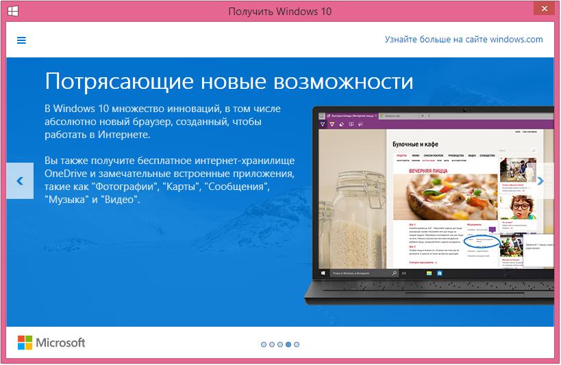 Извещение о бесплатном обновлении Windows 10 - 4