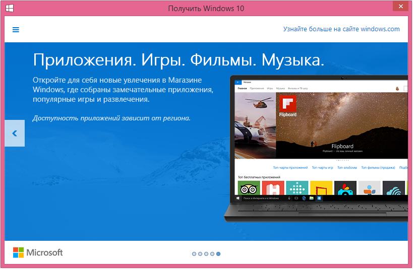 Извещение о бесплатном обновлении Windows 10 - 5