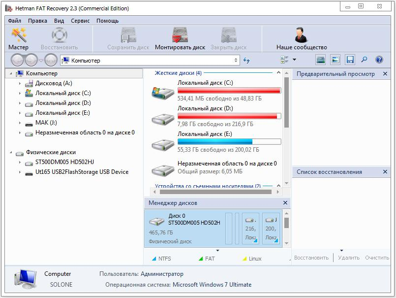 hetman-data-recovery-pack-screenshot-2