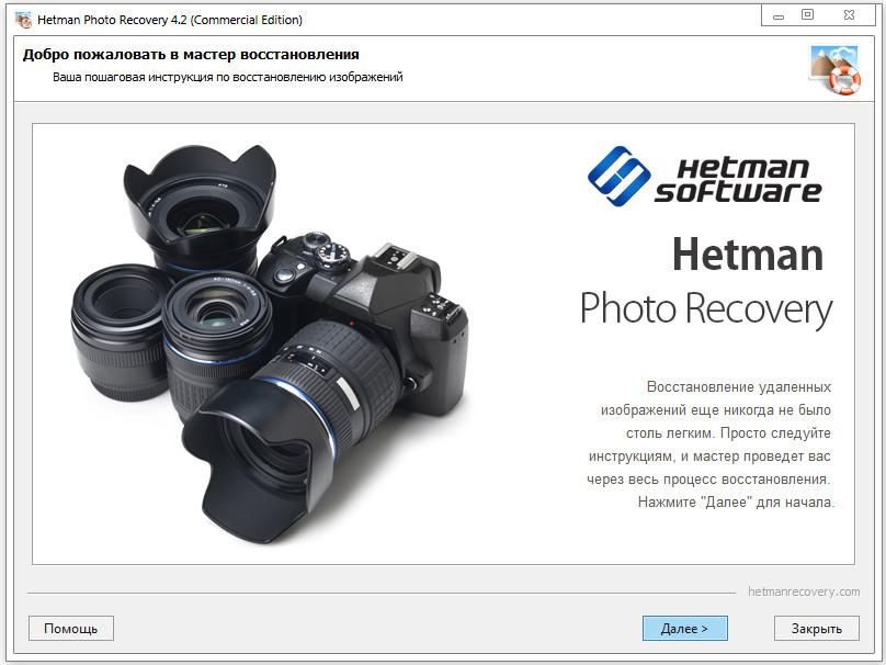 hetman-data-recovery-pack-screenshot-3