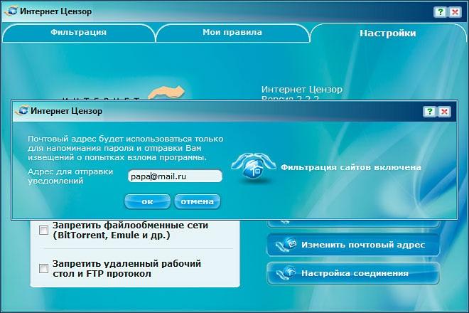Скачать Интернет Цензор