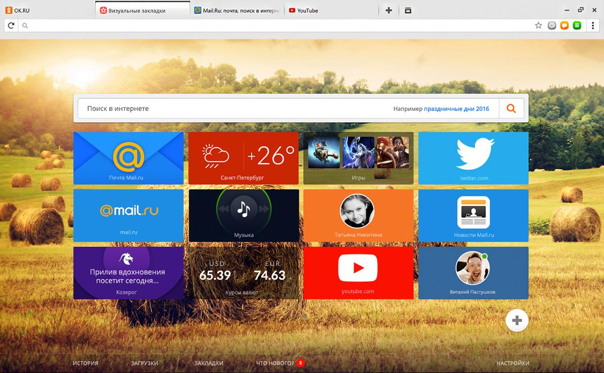 Скачать Амиго браузер бесплатно