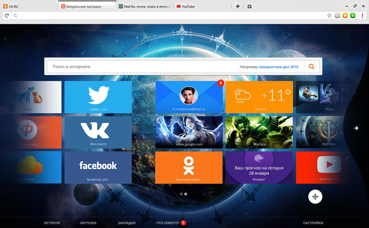 Скачать Амиго бесплатно для Windows 7