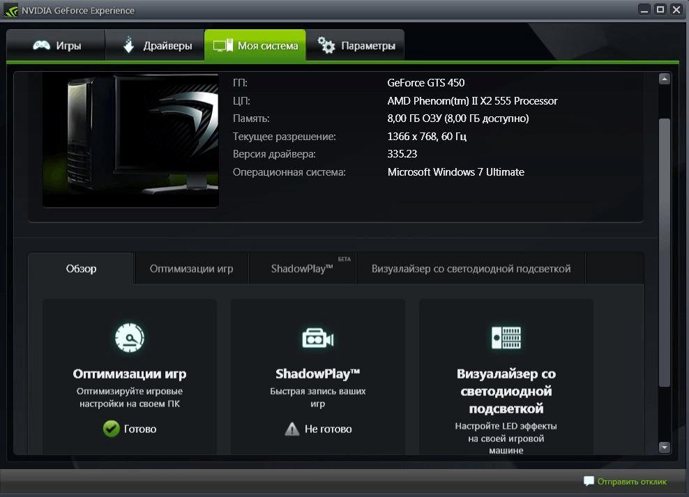 Скачать бесплатно программу nvidia geforce experience