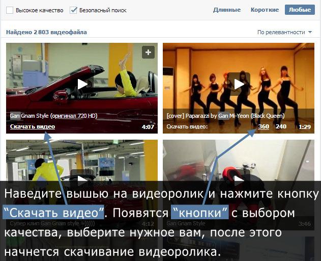 Lovivkontakte скачать бесплатно – программа лови вконтакте.