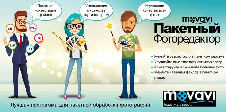 paketnyj-fotoredaktor-logo-1