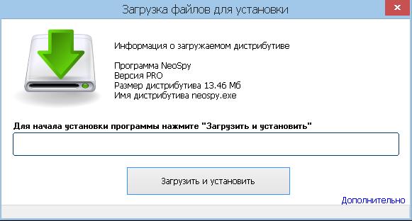 neospy-screenshot-1