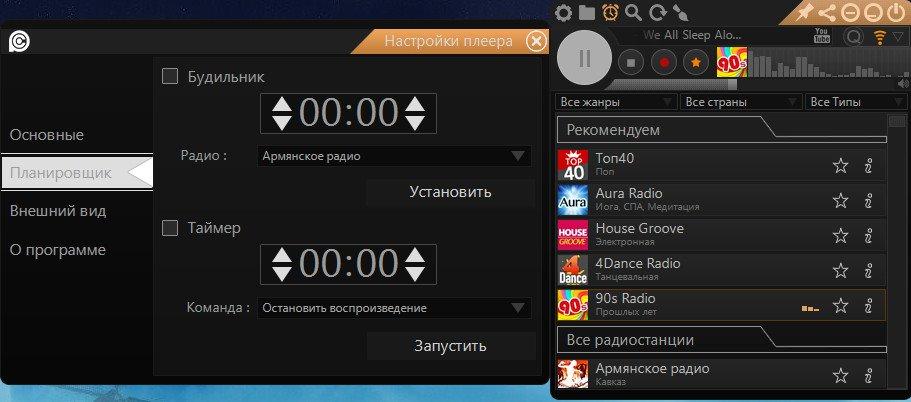 Программа рс радио скачать бесплатно