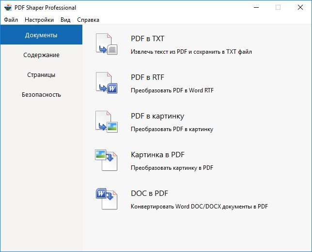 Выбор конверта PDF в другой формат