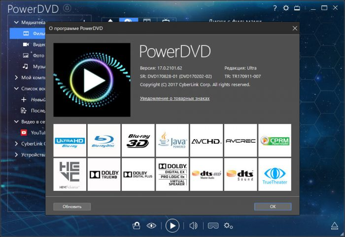Скачать Cyberlink PowerDVD Ultra