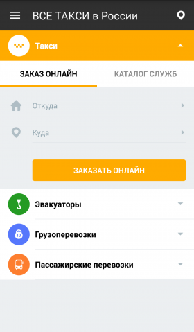 screenshot-vse-taxi-android-1