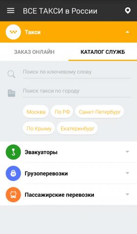 screenshot-vse-taxi-android-2