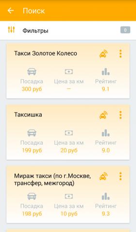 screenshot-vse-taxi-android-3