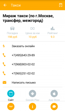 screenshot-vse-taxi-android-4