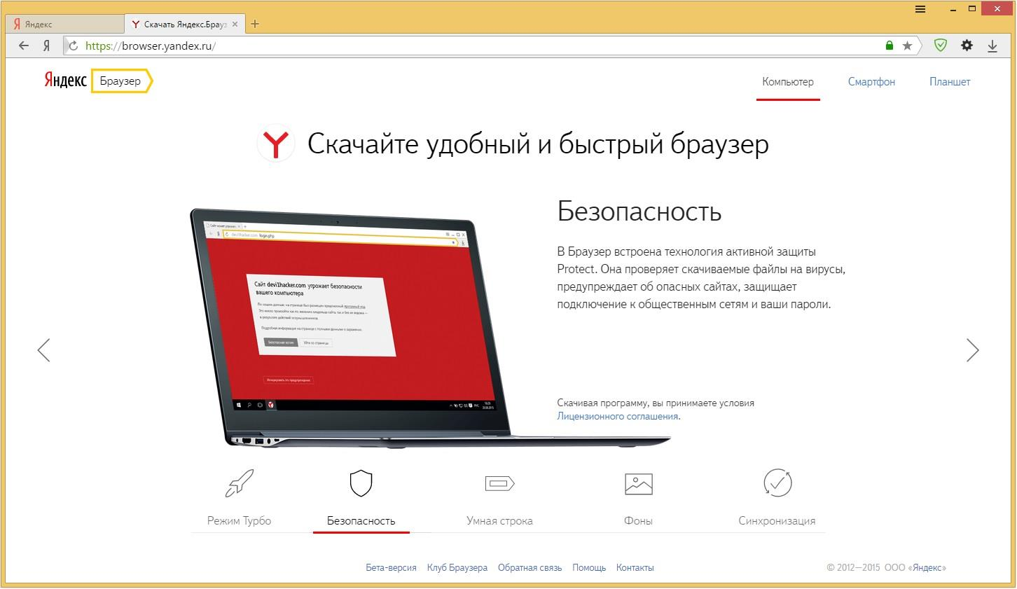 YANDEX БРАУЗЕР ДЛЯ WINDOWS 7