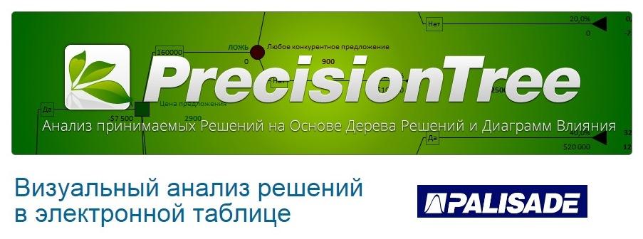 precision-tree-logo-1