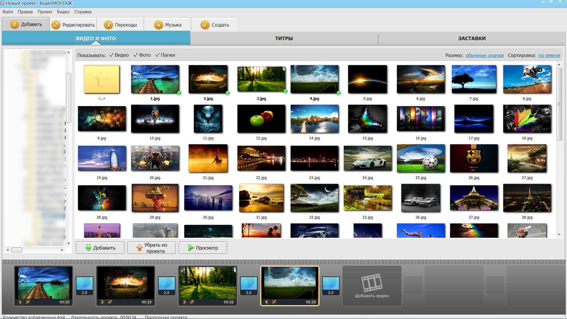 Программа для монтажа видео: только лучший софт.