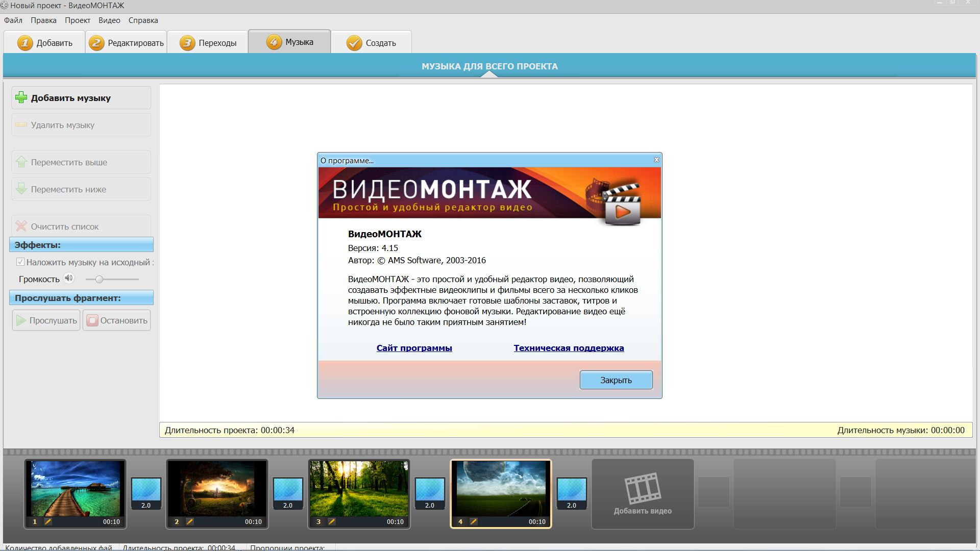 Полную версию программы для монтирования видео