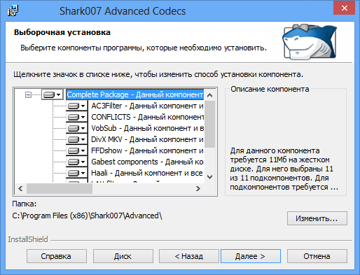 Скриншот к ADVANCED Codecs