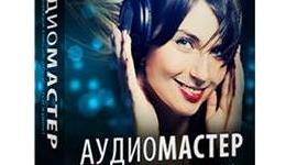 АудиоМАСТЕР