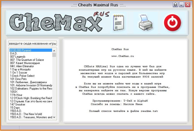 Скачать программу chemax на русском через торрент